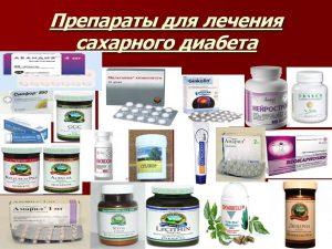 Лекарства от СД