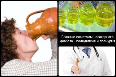 симптомы несахарного диабета показатели сахара в крови