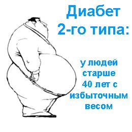 diabet-2-go-tipa